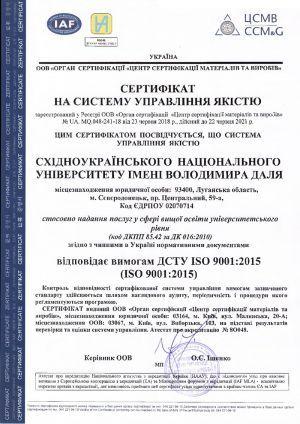 2018-Sertyfikt-ukrayinskoyu